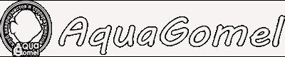 Гомельский Аквариумный Сайт